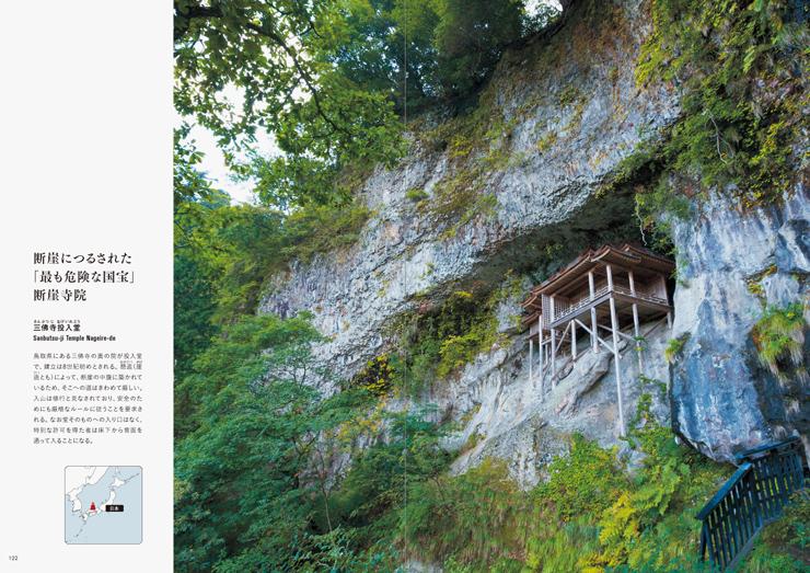 書籍『世界の断崖 おどろきの絶景建築』2018年1月18日刊行。