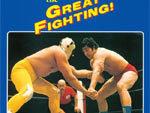 全日本プロレスの往年の選手の入場テーマのオリジナル楽曲を収録『The GREAT FIGHTING! 地上最大! プロレス・テーマ決定盤』Release