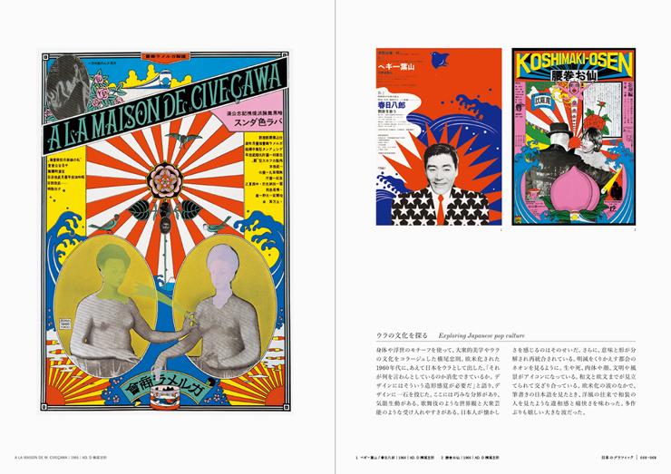 日本のグラフィック100年