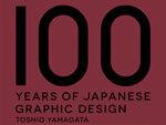 書籍『日本のグラフィック100年』編集・著:山形季央/2018年1月22日発売。