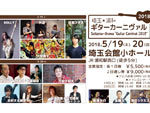 『ギターカーニヴァル2018 埼玉・浦和』2018年5月19日(土)20日(日)at 埼玉会館小ホール