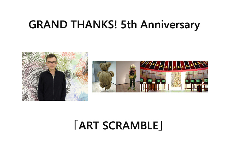 GRAND THANKS! 5th Anniversary ART SCRAMBLE 「GRAND ART FES」