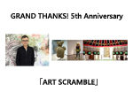 GRAND THANKS! 5th Anniversary ART SCRAMBLE 「GRAND ART FES」2018年4月26日(木)~5月13日(日)at グランフロント大阪