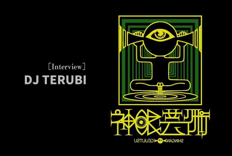DJ TERUBI(神眼芸術) インタビュー