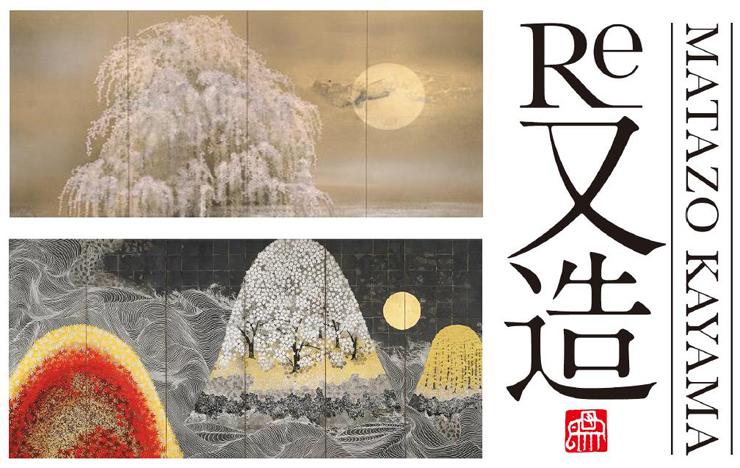 加山又造アート展『Re 又造 MATAZO KAYAMA』