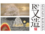 加山又造アート展『Re 又造 MATAZO KAYAMA』2018年4月11日(水)~ 5月5日(土・祝)at EBiS303イベントホール