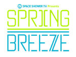 『SPACE SHOWER TV Presents SPRING BREEZE 2018』2018年4月15日(日) at 日比谷野外大音楽堂 ~第1弾出演アーティスト発表~