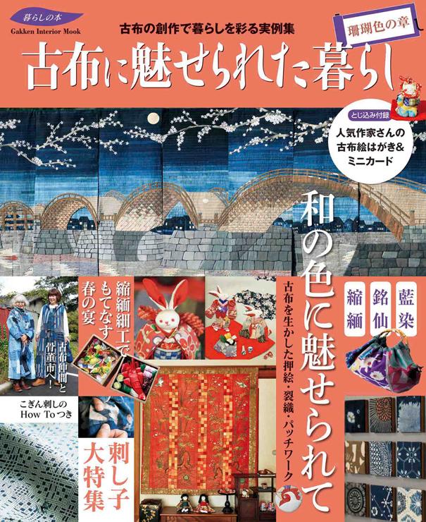 ムック本『古布に魅せられた暮らし 珊瑚色の章』発売。