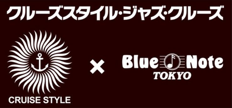 クルーズスタイルxブルーノート東京 コラボレーションクルーズ『クルーズスタイル・ジャズ・クルーズ』