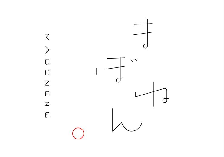 『まぼねんいっしゅうねん』2018年5月20日(日) at 恵比寿 LIQUIDROOM