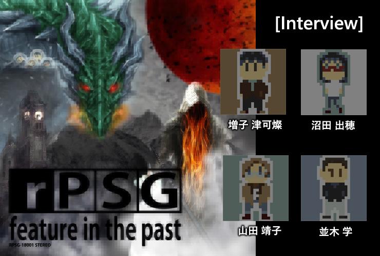 rPSG インタビュー