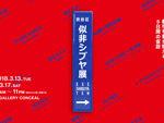『似非シブヤ展──都市を書き換える5日間の仮設』 2018年3月13日(火)~3月17日(土)at 渋谷 Gallery Conceal