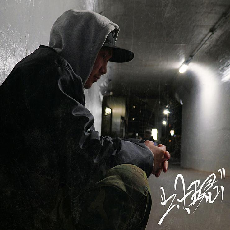 剛斗 - 1st Album『二十五念』Release