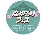 『座・ゆるりフェス』2018.05.05 (sat) at 石川県 倶利伽羅不動寺 山頂本堂