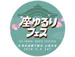 『座・ゆるりフェス』2018.05.05 (sat) at 倶利伽羅不動寺 山頂本堂