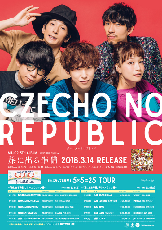 Czecho No Republic アルバムリリースツアー 2マン編 共演アーティスト第一弾発表。