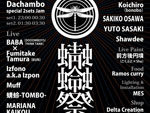 DACHAMBO special 2sets Jamming feat「蜻蛉祭」2018年3月28日(水)at 渋谷 Contact