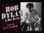 FUJI ROCK FESTIVAL '18 - BOB DYLAN & HIS BAND 出演決定