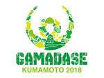 『GAMADASE KUMAMOTO 2018 ~熊本復興祭~』2018年4月14日(土)15日(日)at グランメッセ熊本