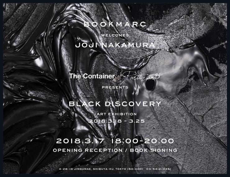 『中村穣二 BLACK DISCOVERY アートエキシビション』2018年3月18日(日)~3月25日(日)at 渋谷 BOOKMARC