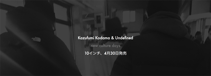 Kazufumi Kodama & Undefined 共作10インチ『New Culture Days』Release