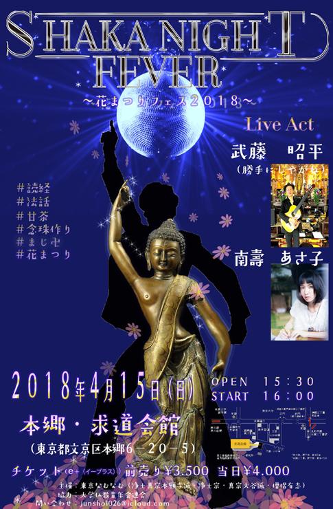 『SHAKA NIGHT FEVER ~花まつりフェス2018~』2018年4月15日(日) at 求道会館