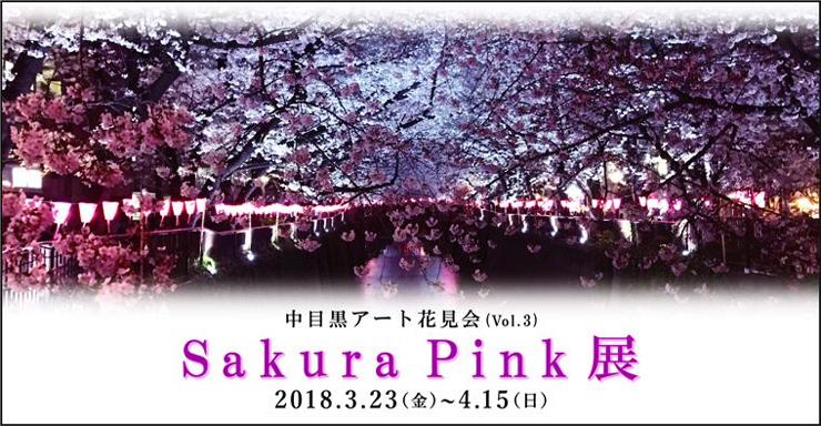 中目黒アート花見会『Sakura Pink』展 - 2018年3月23日(金)~4月15日(日) at MDP GALLERY