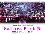 中目黒アート花見会『Sakura Pink』展 – 2018年3月23日(金)~4月15日(日) at MDP GALLERY