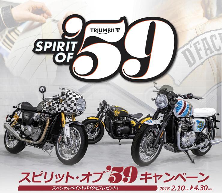トライアンフモーターサイクルズ『The Spirit of '59』