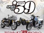 トライアンフモーターサイクルズ『The Spirit of '59』コンテンポラリーアーティストD*Faceによるカスタムバイクが当たるキャンペーンを開催。