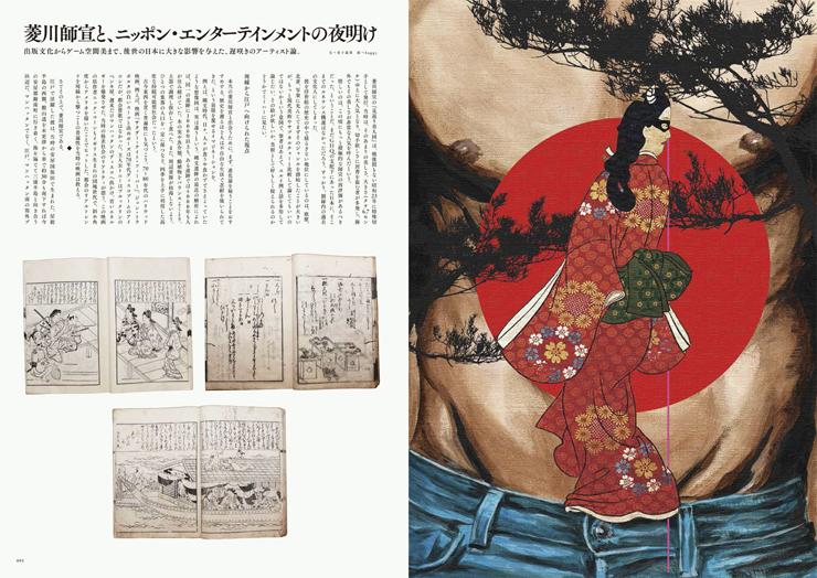 新・和文化雑誌『ぶ -江戸 かぶく 現代-』創刊
