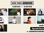 『GOOD VIBES NEIGHBORS』2018年4月28日(土) 29日(日) at 下北沢ケージ/ロンヴァクアン
