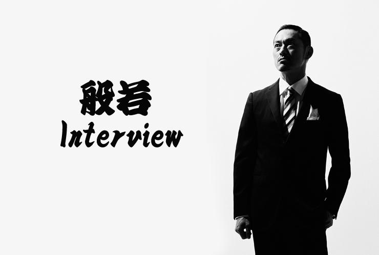 般若 インタビュー