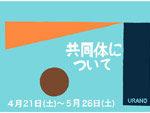 グループ展『共同体について』2018年4月21日(土)~5月26日(土)at URANO