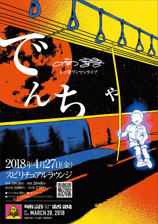 喃語 ワンマンライブ『でんちゃ』2018年4 月27日(金) at 札幌スピリチュアルラウンジ
