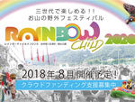 お山の野外フェスティバル『RAINBOW CHILD 2020』5年目の開催に向けクラウドファンディングで支援募集/募集期間:2018年3月24日(土)まで