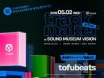 『trackmaker ~GW SPECIAL~』2018年5月2日(水)  at 渋谷 SOUND MUSEUM VISION