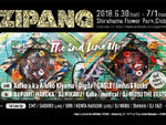 『ZIPANG 2018』2018年6月30日(土)7月1日(日)at 千葉・白浜フラワーパーク ~第二弾ラインナップ発表~