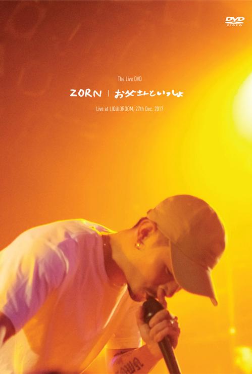 ZORN - LIVE DVD『お父さんといっしょ』Release