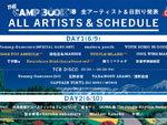 『THE CAMP BOOK 2018』2018年6月9日(土)10(日)at 新潟 神立高原スキー場 ~最終ラインナップ&全アーティスト出演日発表~