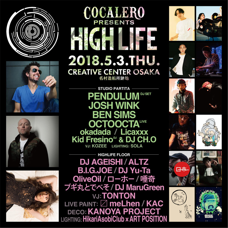 COCALERO presents HIGH LIFE