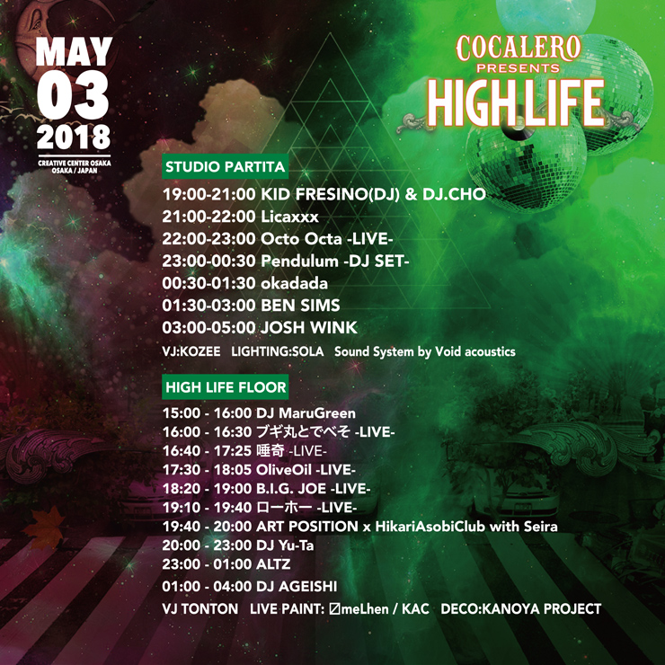 『COCALERO presents HIGH LIFE』2018年5月3日(木)at Creative Center Osaka ~タイムテーブル発表~