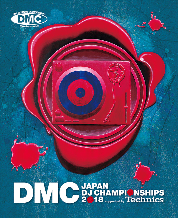 『DMC JAPAN DJ CHAMPIONSHIPS 2018 supported by Technics』