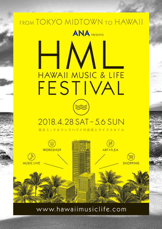 「ANA presents HML FESTIVAL」