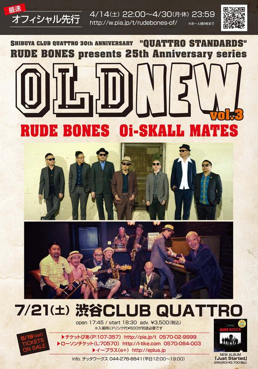 『OLDNEW vol.3』2018年7月21日(土)at 渋谷CLUB QUATTRO