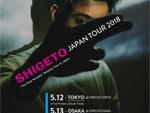 『SHIGETO JAPAN TOUR 2018』05.12(SAT) at CIRCUS Tokyo/05.13(SUN) at CIRCUS Osaka/05.19(SAT) スチールの森 京都