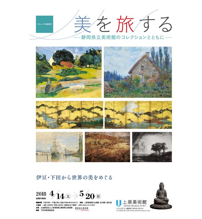 リニューアル記念Ⅱ 美を旅する ―静岡県立美術館のコレクションとともに―