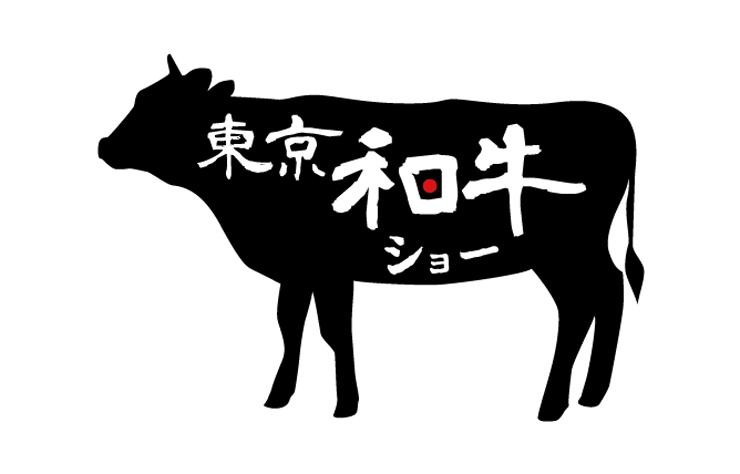 「東京和牛ショー」