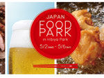 『JAPAN FOOD PARK in 日比谷公園』2018年5月2日(水)~5月6日(日)at 日比谷公園 大噴水広場、第二花壇、にれの木広場