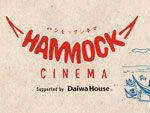 『ハンモックシネマ Supported by Daiwa House』2018年4月21日(土)at 葛西臨海公園 展望広場